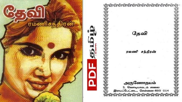 devi novel pdf download, ramanichandran tamil novels, tamil novels free download, ramanichandran best novels, pdf tamil novels free download