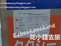 鹿兒島機場交通:搭的士往返天文館+指宿+霧島神宮計程車車費