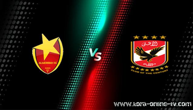 مشاهدة مباراة الأهلي والمريخ بث مباشر دوري أبطال أفريقيا