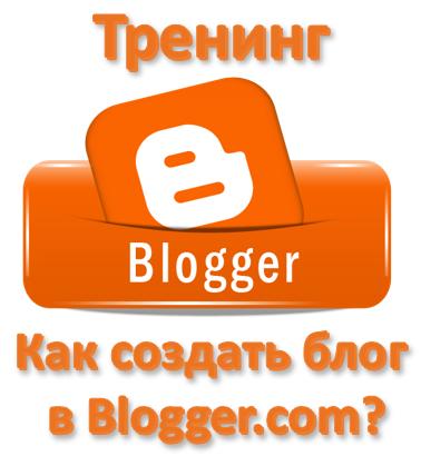 Как создать блог в Blogger.com