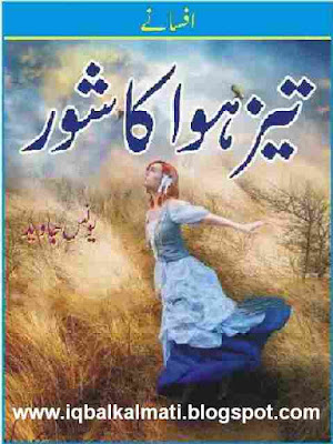 Tez Hawa Ka Shor by Younas Jawed Urdu Afsanay