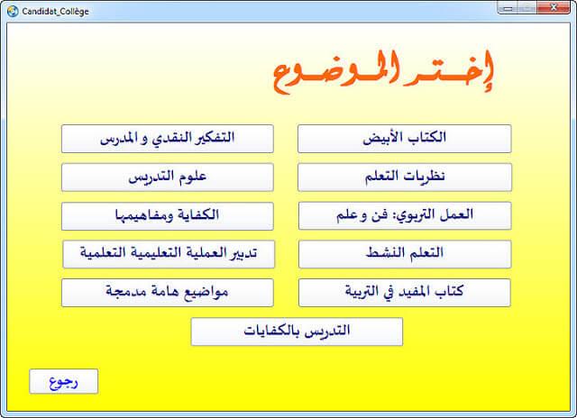 تجميعية الاستعداد للامتحان المهني للسلك الابتدائي و الإعدادي