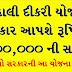 Vahali Dikari Yojana - Gujarat Vhali dikari Yojana Full Details