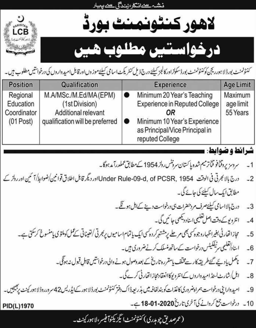 Lahore Cantonment Board Latest Jobs 03 Jan 2020