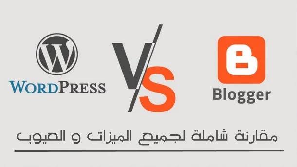 أيهما أفضل WordPress أم Blogger؟ مقارنة شاملة لجميع الميزات و العيوب