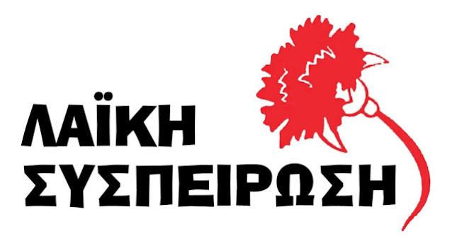 Λαϊκή Συσπείρωση: Κυβέρνηση και Περιφερειακή αρχή βάζουν «ταφόπλακα» στην στελέχωση των υπηρεσιών με μόνιμο προσωπικό