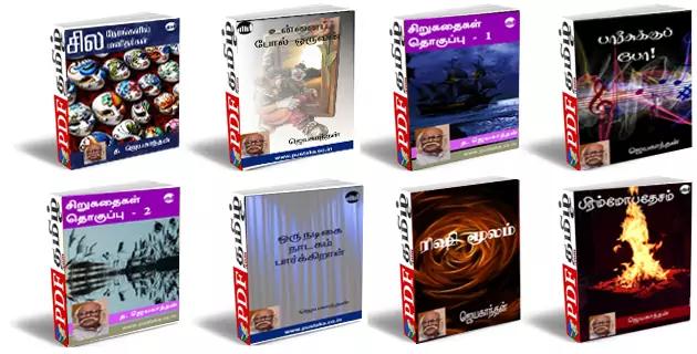jayakanthan novels pdf download, jeyakanthan books free download @pdftamil