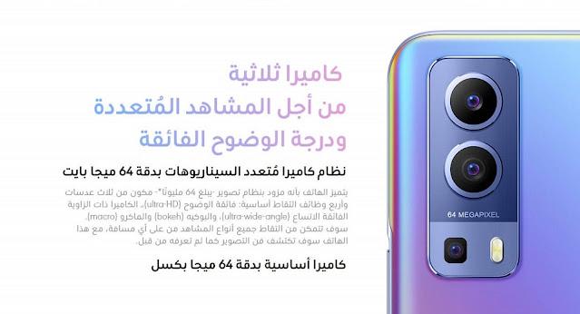 vivo-y72-5g-price-in-saudi-arabia
