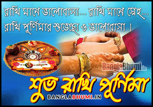 Rakhi Purnima Bengali New Wallpaper Free Download