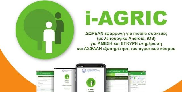 """Δήμος Ερμιονίδας: Προώθηση και διάδοση της νέας εφαρμογής για κινητά """"i-AGRIC"""" του Υπουργείου Αγροτικής ανάπτυξης"""