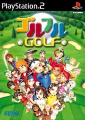 [PS2] [ゴルフルGOLF] (JPN) ISO Download