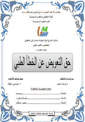 مذكرة ماستر: حق التعويض عن الخطأ الطبي PDF