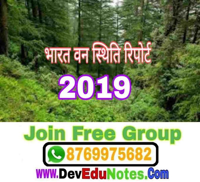 भारत वन स्थिति रिपोर्ट 2019