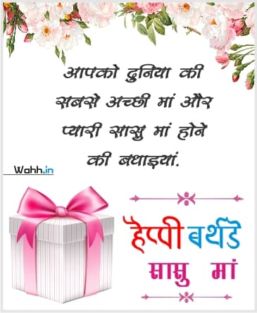 heart touching birthday wishes for mother-in-law in Hindi