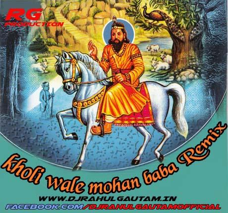 kholi wale mohan baba mp3 songs free download