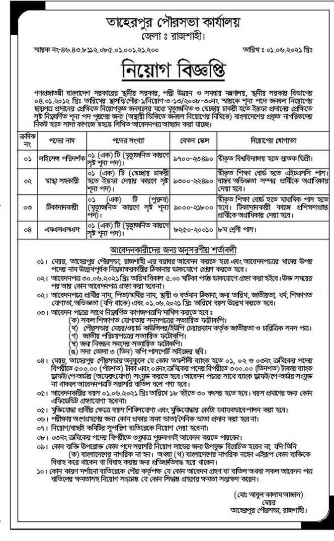 তাহেরপুর পৌরসভা রাজশাহী নিয়োগ বিজ্ঞপ্তি ২০২১ - Taherpur Municipality Rajshahi Job Circular 2021
