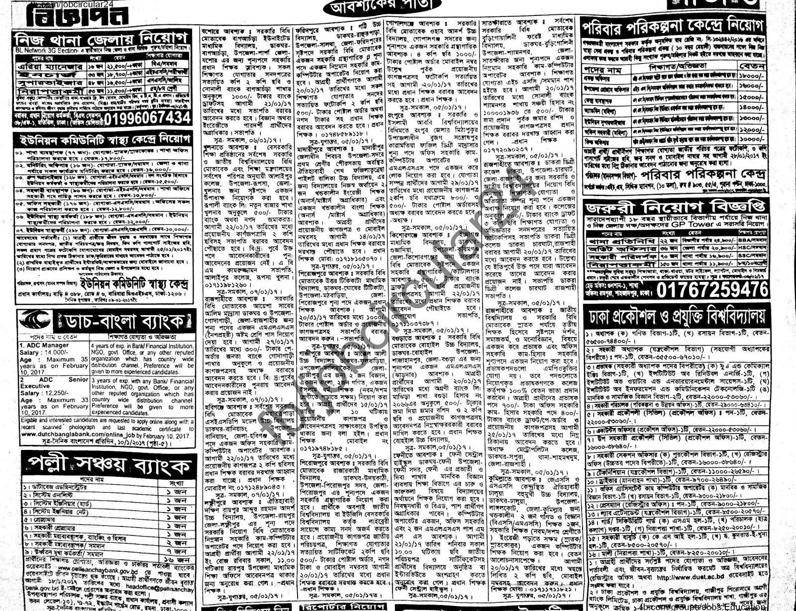 Saptahik Chakrir Khobor Newspaper 13 January 2017