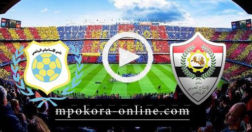 مشاهدة مباراة الانتاج الحربي والاسماعيلي بث مباشر كورة اون لاين 01-05-2021 الدوري المصري