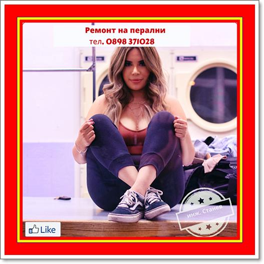 Ремонт на перални, Ремонт на силова платка на пералня Indesit, Ремонт на силова платка на пералня, Ремонт на пералня Indesit, Двоен клапан на пералня,