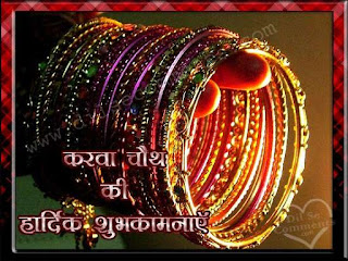 Karva Chauth greetings in Hindi