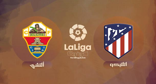 نتيجة مباراة اتلتيكو مدريد وألتشي اليوم 22 أغسطس 2021 في الدوري الاسباني