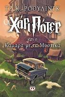 """""""Ο Χάρι Πότερ και η Κάμαρα με τα Μυστικά"""" της J.K.Rowling"""