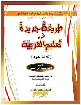 Tareeqa Jadeeda Fi Taleem Ul Arabia طريقة جديدة في علیم العربیة