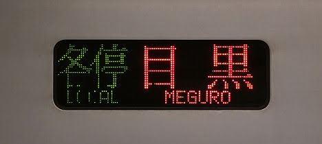 東京急行電鉄目黒線 各停 目黒行き4 埼玉高速鉄道2000系
