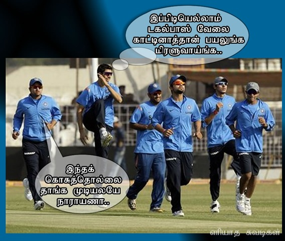 new funny images of cricket - photo #8