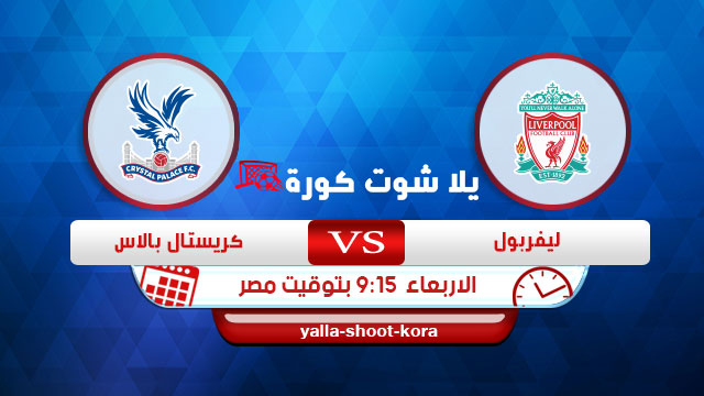 liverpool-vs-crystal-palace-fc