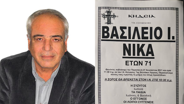 Την Παρασκευή η κηδεία του Βασίλη Νίκα στο Άργος