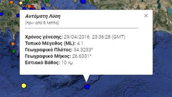 Σεισμός 4,1 Ρίχτερ ανοικτά της Κρήτης