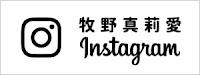 https://www.instagram.com/maria_makino.official/