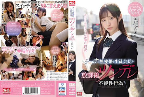 SSNI-463 クールで無愛想な生徒会長