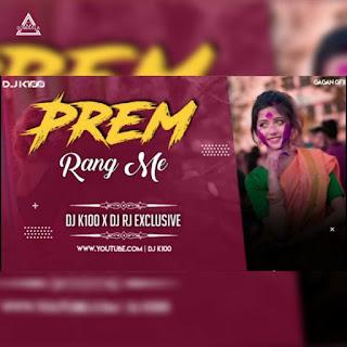 PREM RANG ME (HOLI SPECIAL) - DJ K100 X DJ RJ EXCLUSIVE