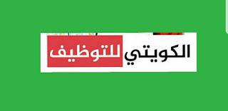 From Inside Kuwait ONLY ( Accountants، Call centre ،Receptionist، Digital marketing، Software developer، Nurses)