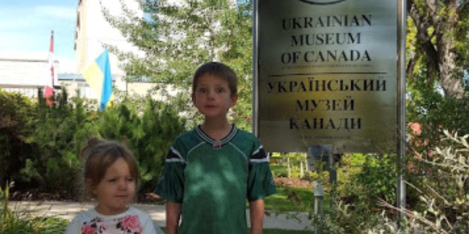 Ukrainian Museum of Canada