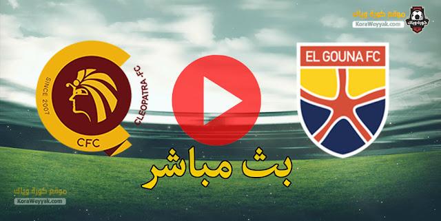 نتيجة مباراة الجونة وسيراميكا اليوم في الدوري المصري