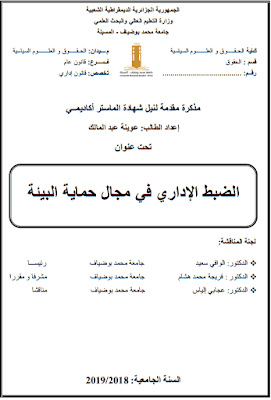 مذكرة ماستر: الضبط الإداري في مجال حماية البيئة PDF