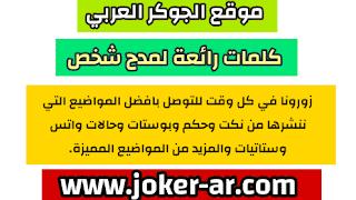 كلمات جميلة لمدح شخص متنواضع في اخلاقه 2021 بوستات قويه للفيس بوك - الجوكر العربي