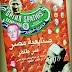 قراءة في كتاب (صنايعية مصر)