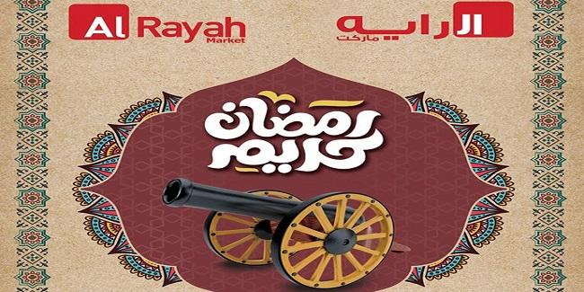 عروض الراية ماركت رمضان من 12 ابريل حتى 28 ابريل 2020 جميع الفروع