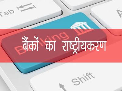 Nationalization of Bank in Hindi
