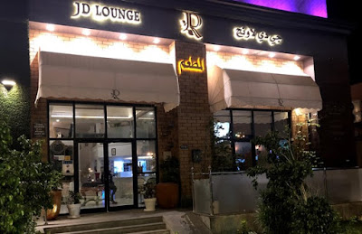 مطعم جي دي لاونج جدة | المنيو ورقم الهاتف والعنوان