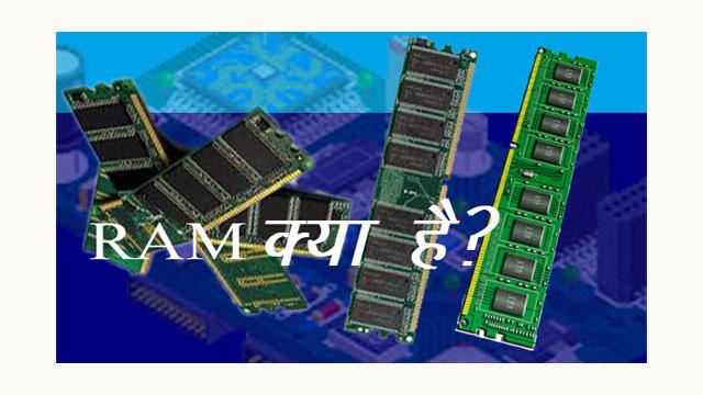 Ram क्या है , इसके प्रकार और प्रयोग क्या -क्या है