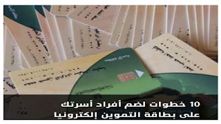 بأسهل طريقة   في 10 خطوات ضم أفراد أسرتك على بطاقة التموين إلكترونيا بالخطوات والشروط اللازمة