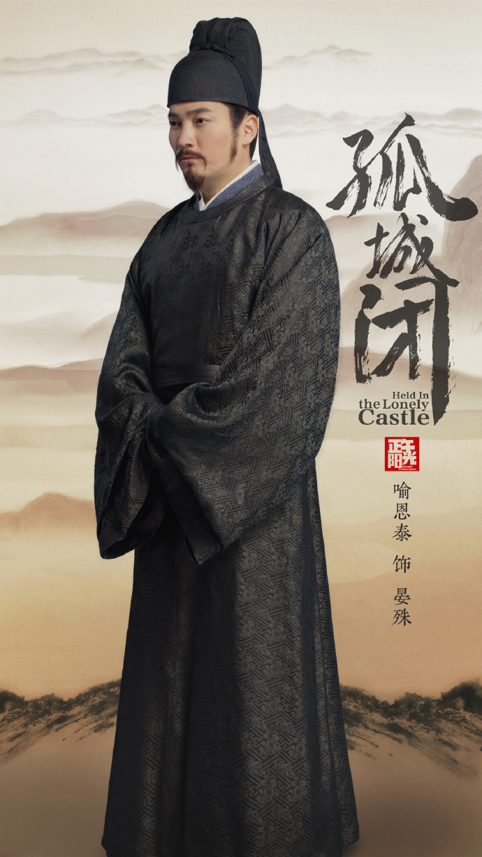 Held in the Lonely Castle cdrama