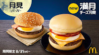 Tsukimi Burger 2016 McDonald's Japan