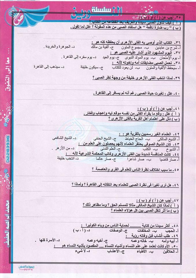 مراجعة عامة على قصة الأيام لطلاب الثانوية العامة 2020 مستر/ محمد العفيفي 4