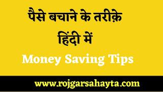 जाने पैसे बचाने के जबर्दस्त तरीको को  पैसे कैसे बचाए  How To Save Money in Hindi